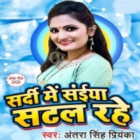 Sardi Me Saiya Satal Rahe Sardi Me Saiya Satal Rahe