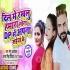 Play Dil Me Rakhlu Hamra Sona DP Me Apna Saiyan Ke