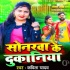 Play Chhagal Gadhawa Da Ego Chaniya Ke