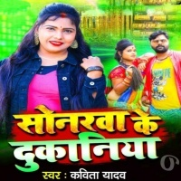 Chhagal Gadhawa Da Ego Chaniya Ke Sonarawa Ke Dukania