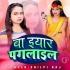 Play Bhatar Agarail Ba Eyar Pagalail