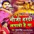 Play Bhauji Bada Beiman Hai