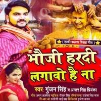 Download Bhauji Hardi Lgao Hai Na