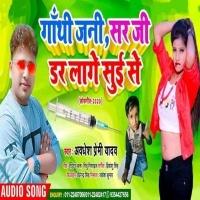 Download Ganthi Jani Sir Ji Dar Lage Sui Se