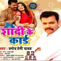 Tohke Daan Ka Deb Apan Pran Leke Chal Jaiha Khoichha Me Jaan Shadi Ke Card