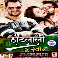 Download Hothlali Ke Swad