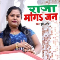 Download Raja Manga Jani