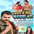 Download Garmi Me Maida Fayda Kari DJ Remix