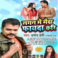 Download Lagan Me Maida Fayda Kari