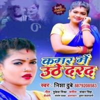 Download Kamar Me Uthe Darad
