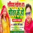 Play Nathiya Laila Ha Pitar Ke Ho