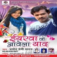 Download Yarawa Ke Aawela Yaad