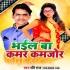 Download Bhail Ba Kamar Kamjor Raja Jake Suti Bahariya