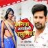 Download Maza Marata Sabuniya Ae Raja Ji
