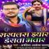 Play Aisan Sarapala Eyar Bhatar Bhail Mare Mare