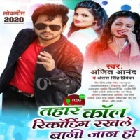 Tohar Call Recording Rakhle Bani Jaan Ho DJ Remix Tohar Call Recording Rakhle Bani Jaan Ho