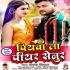 Download Piyawa La Piyar Senurwa Eyarwa Wala Laal Karab A Sakhi