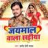 Play Nash Dihale Saiya Ho Jaymal Wala Sadiya Gana