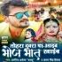 Play Tora Bharate Ke Sange Ham Bhoj Ham Khaib