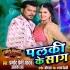 Download Khali Dekhe Me Palki Ke Saag Badu Baki Bhitar Se Koila Ke Aag Badu