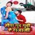 Download Hota Gud Gudi A Raja Ji