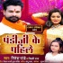 Download Pandiji Ke Pahile Jhuthiya Lewe Da
