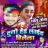 Download Thumka Lagake Jab Nachelu A Jaan Duno Headlight Hilela