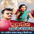 Download Muwani Ho Ham Kamar Ke Darad Se