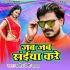 Play A Sakhi Jab Jab Saiya Kare Badi Dard Karihaiya Kare - DJ Remix