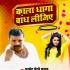 Download Niche Wala Me Kala Dhaga Bandh Lijiye Dj Remix