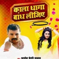 Niche Wala Me Kala Dhaga Bandh Lijiye Dj Remix Kala Dhaga Bandh Lijiye