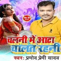 Piyawa Dalat Rahe Ho Ham Nikalat Rahani Chalani Me Aata Chalat Rahani