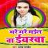 Download Mare Mare Bhail Ba Iyarwa Naiharwa Jaib Ho