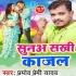 Download Kahele Payalwa Suna Sakhi Kajal Dj Remix