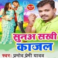 Kahele Payalwa Suna Sakhi Kajal Dj Remix Suna Sakhi Kajal