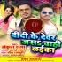 Download Didi Ke Devar Jas Chai Laika
