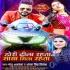 Download Saya Tohar Geela Rahata