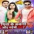 Download Raat Bhar Ladawatare Thor Piya Ke Kawno Jod Naikhe