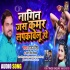 Download Chhati Pa Nun Dar Ke Muwaweli Nagin Jas Kamar Lapkawelu Ho