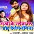 Play Sakhi Ke Saiya Tor Dele Palangiya