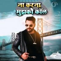 Mai Ishq Hu Bukhar Nahi Dj Remix Na Karna Mujhko Call