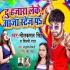 Download Dehab Ketana Ta Aa Jaibu Sej Pa