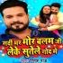 Play Sardi Bhar Mor Balam Ji Leke Sutele God Me