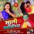 Play Saali Sawatiniya Darwaje Pe Khadi Hai