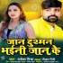 Download Jaan Dushman Bhaini Jaan Ke