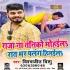 Download Raja Na Taniko Mohaila Raat Bhar Palang Hilaila