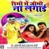 Download Dibhi Me Jibhi Na Lagai