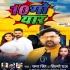 Play Naihar Me Raklhlu 10 Go Eyar Sasura Me Karbu Kago Bhatar