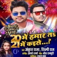 20 Me Hamar Jab Rahalu Ta 21 Me Kaise Dusar Bhatar Ho Jaai 20 Me Hamar Ta 21 Me Kaise