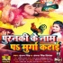 Download Puranki Ke Naam Pa Murga Katai